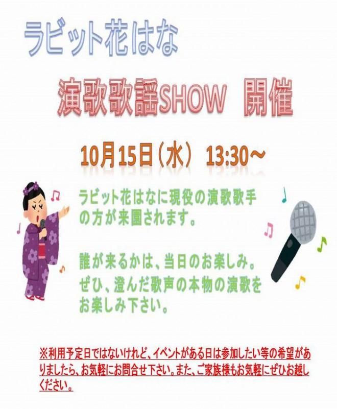 演歌歌手来園イベント2